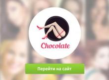 Сайт отзывы знакомств шоколадка